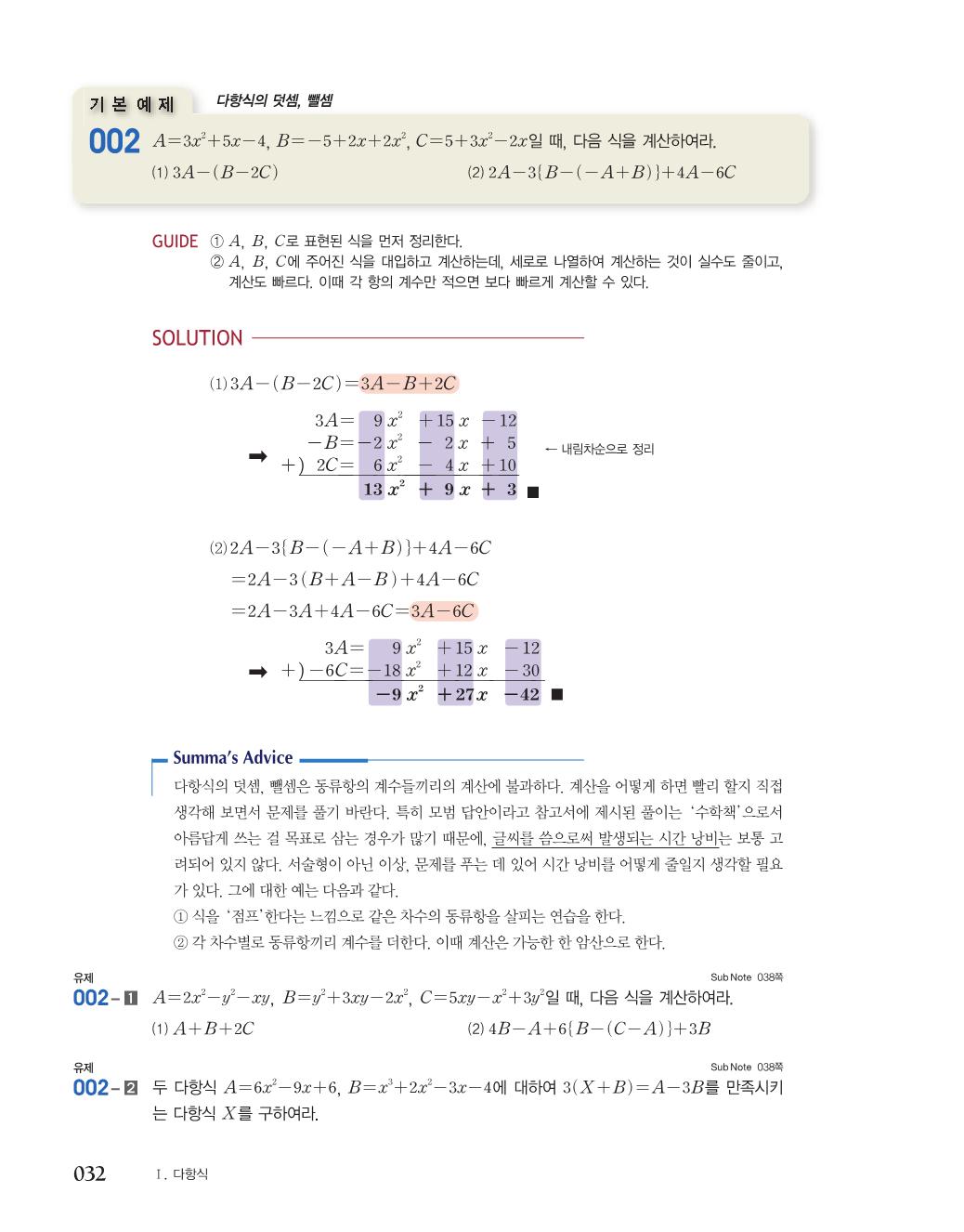 숨마쿰라우데 기본개념서 고등수학(상)_optimize19.png