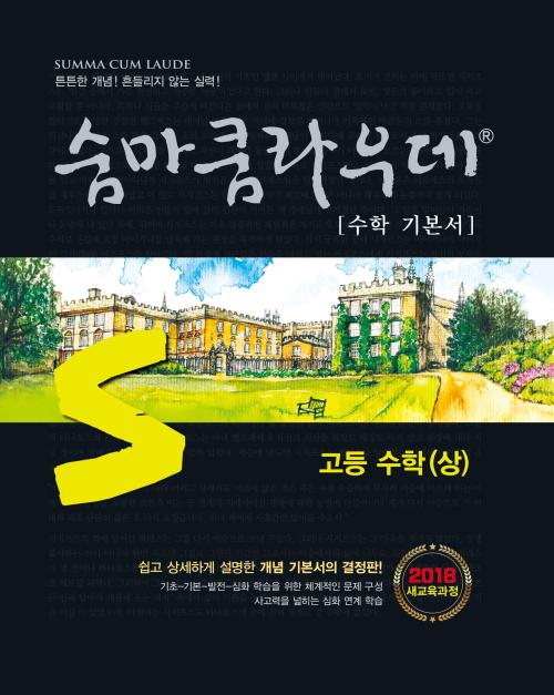 이룸이앤비-숨마쿰라우데_수학-고등수학(상).png