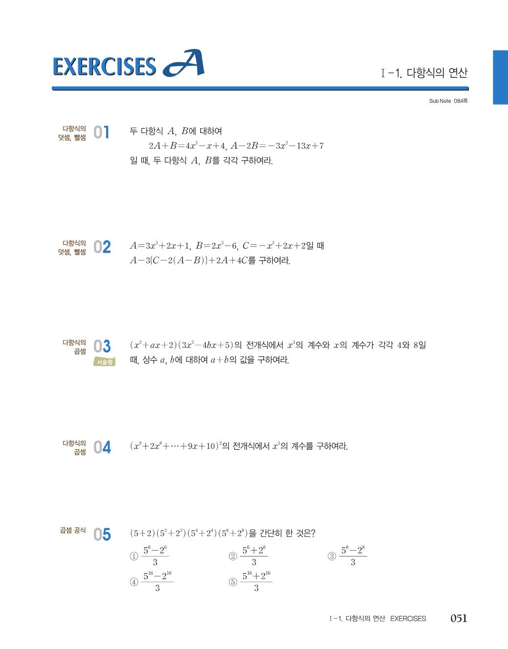 숨마쿰라우데 기본개념서 고등수학(상)_optimize22.png