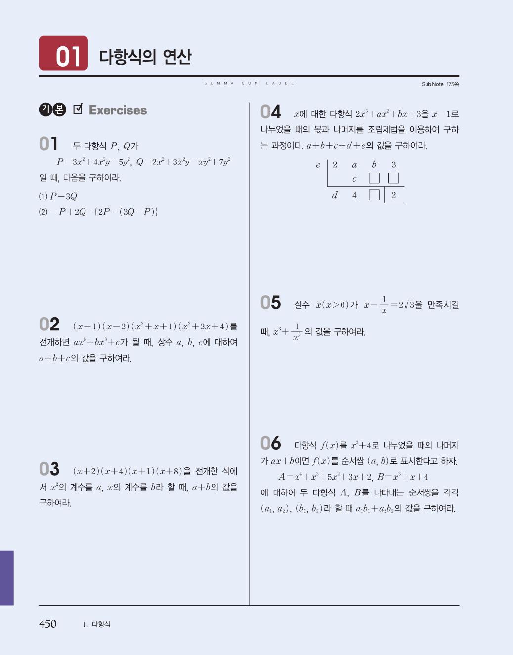 숨마쿰라우데 기본개념서 고등수학(상)_optimize28.png