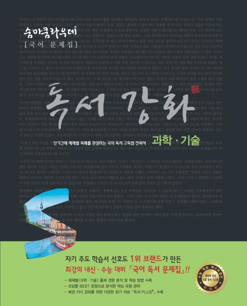 이룸이앤비-숨마쿰라우데 국어 독서 강화 과학 기술.png