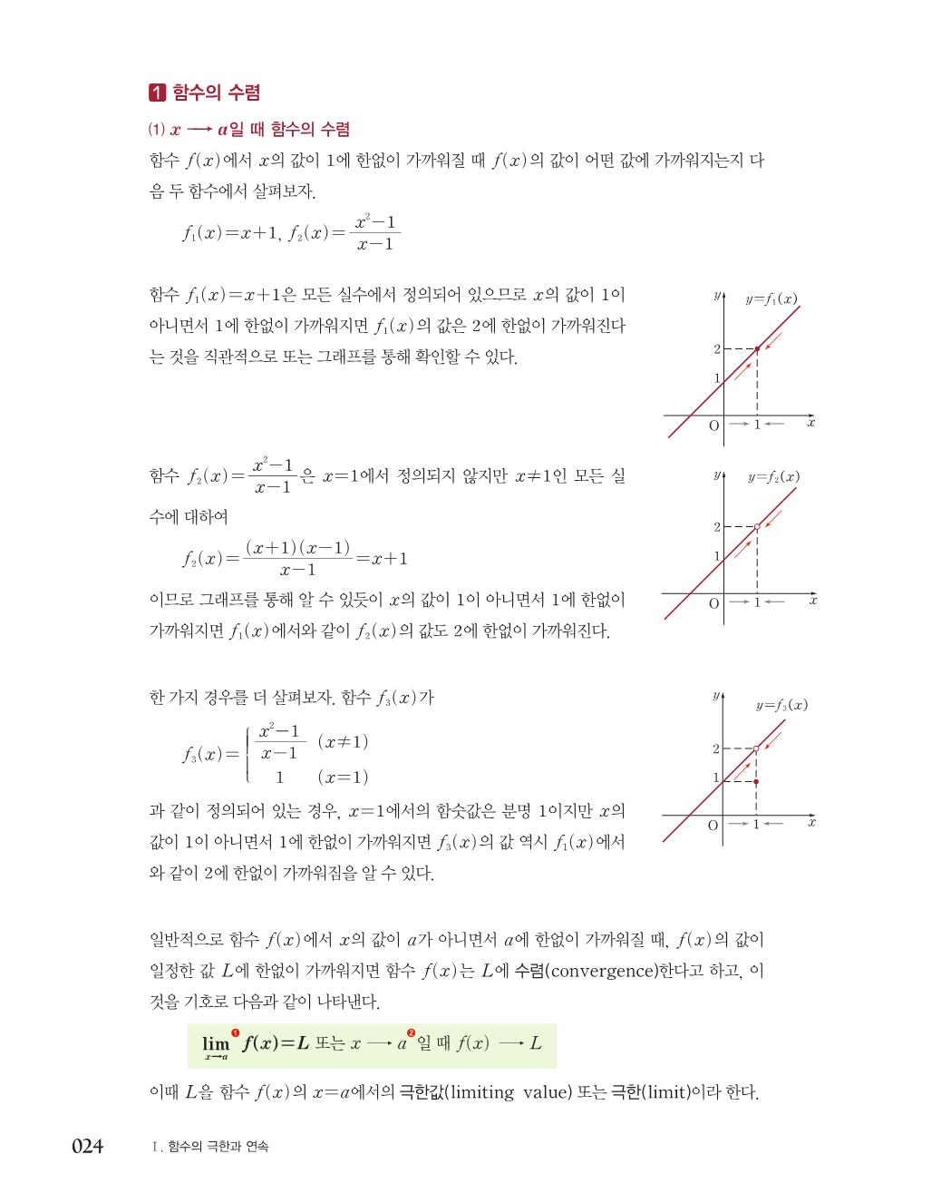 숨마수학기본서수학2미리보기18.png