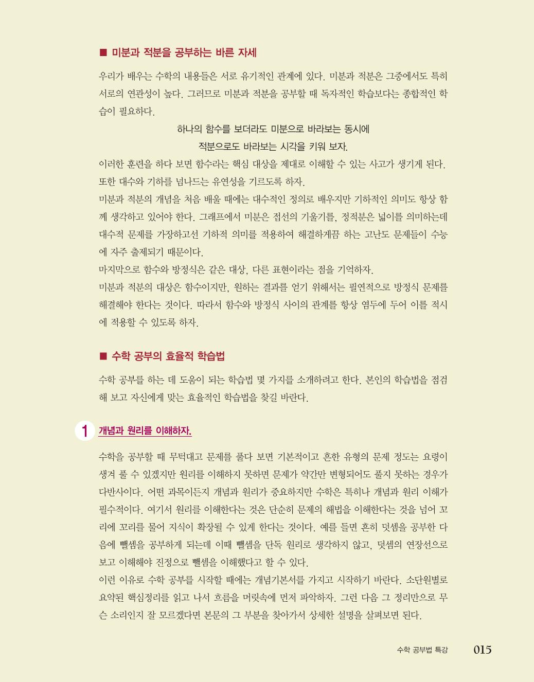 숨마수학기본서수학2미리보기12.png
