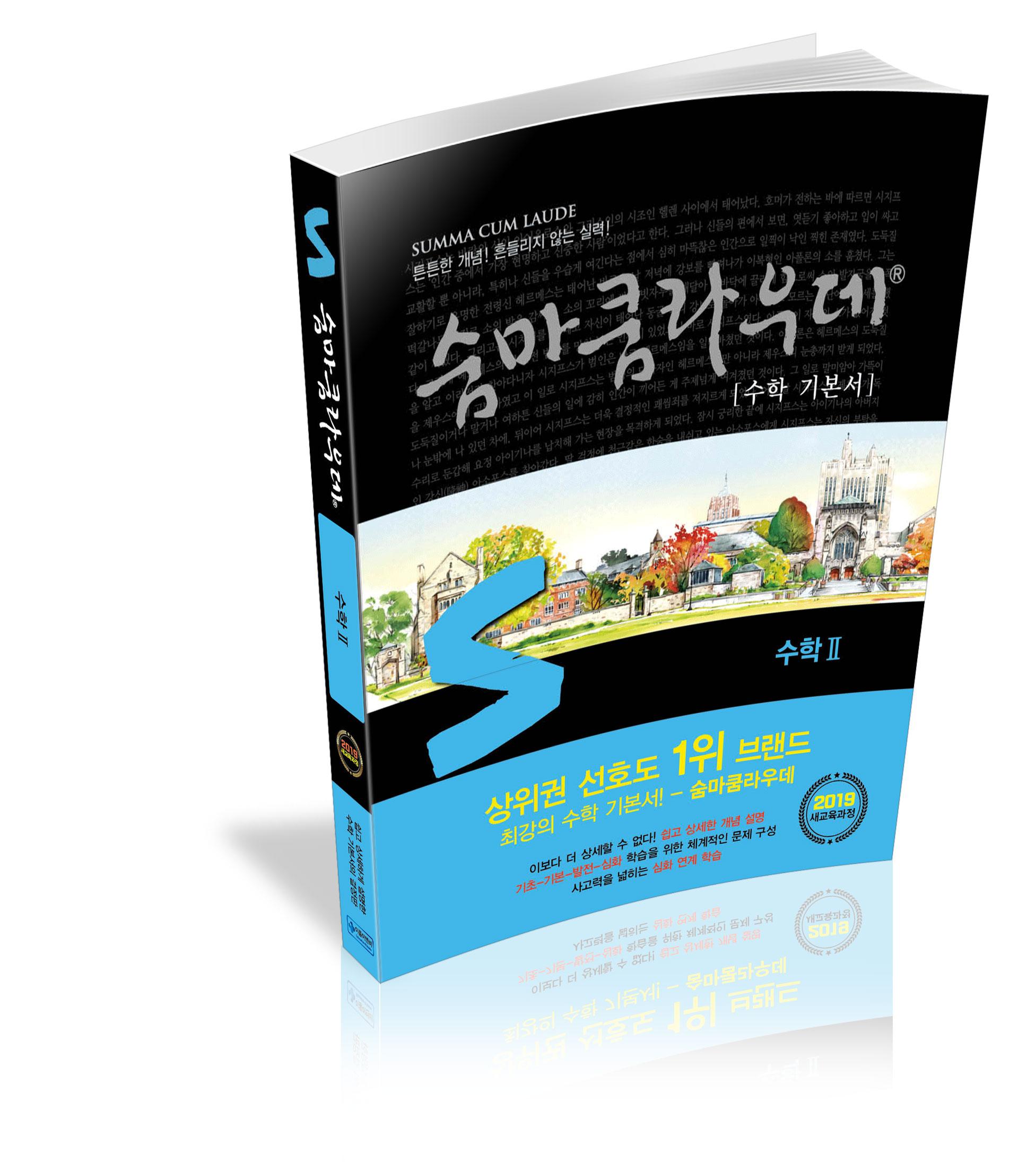 이룸이앤비_숨마쿰라우데_수학2_2019개정_표지.jpg