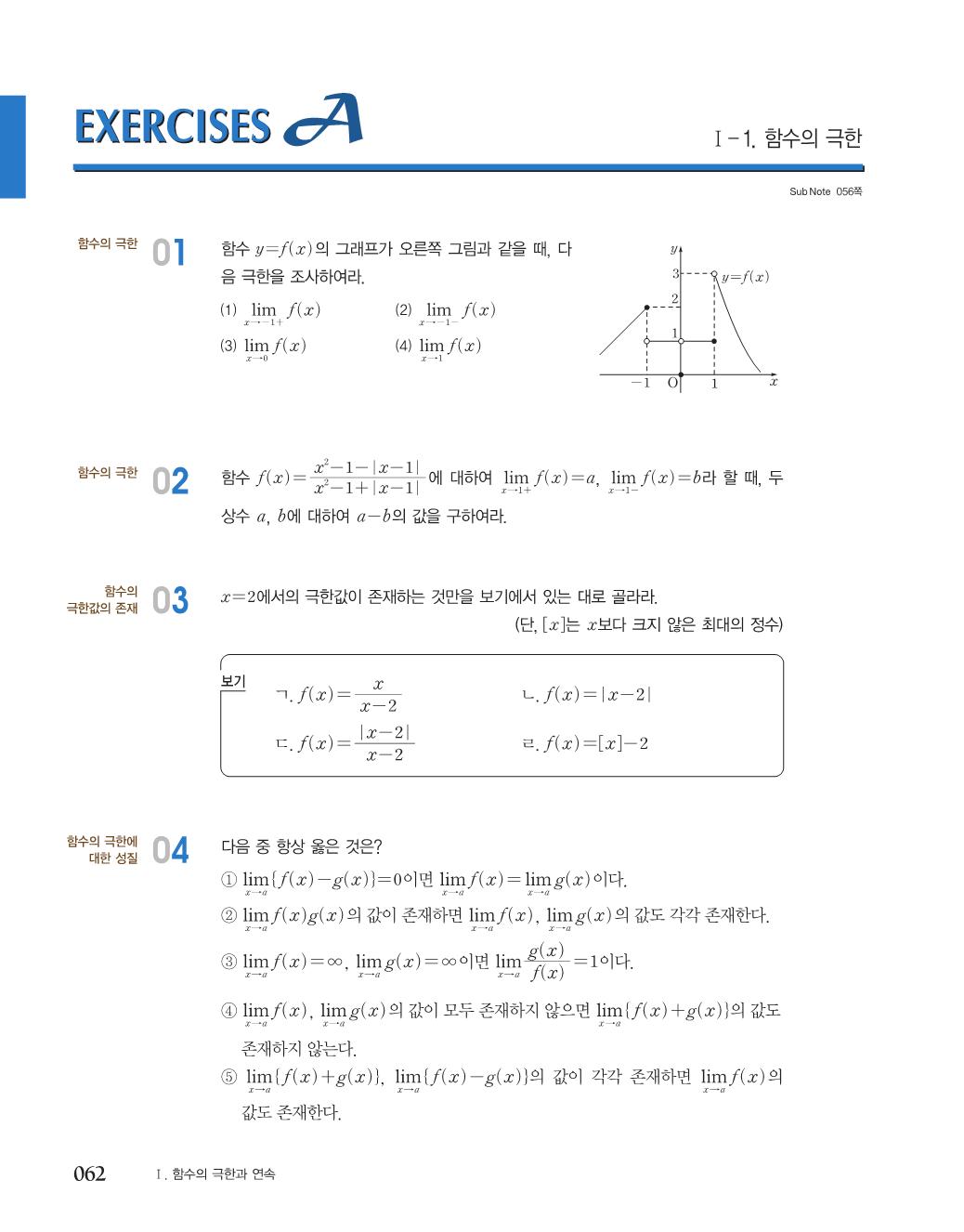 숨마수학기본서수학2미리보기23.png