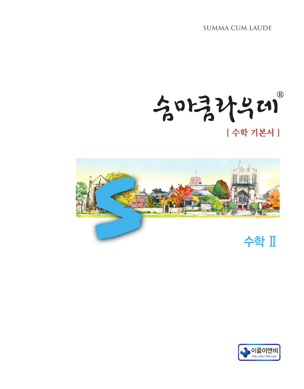 숨마수학기본서수학2미리보기2.png