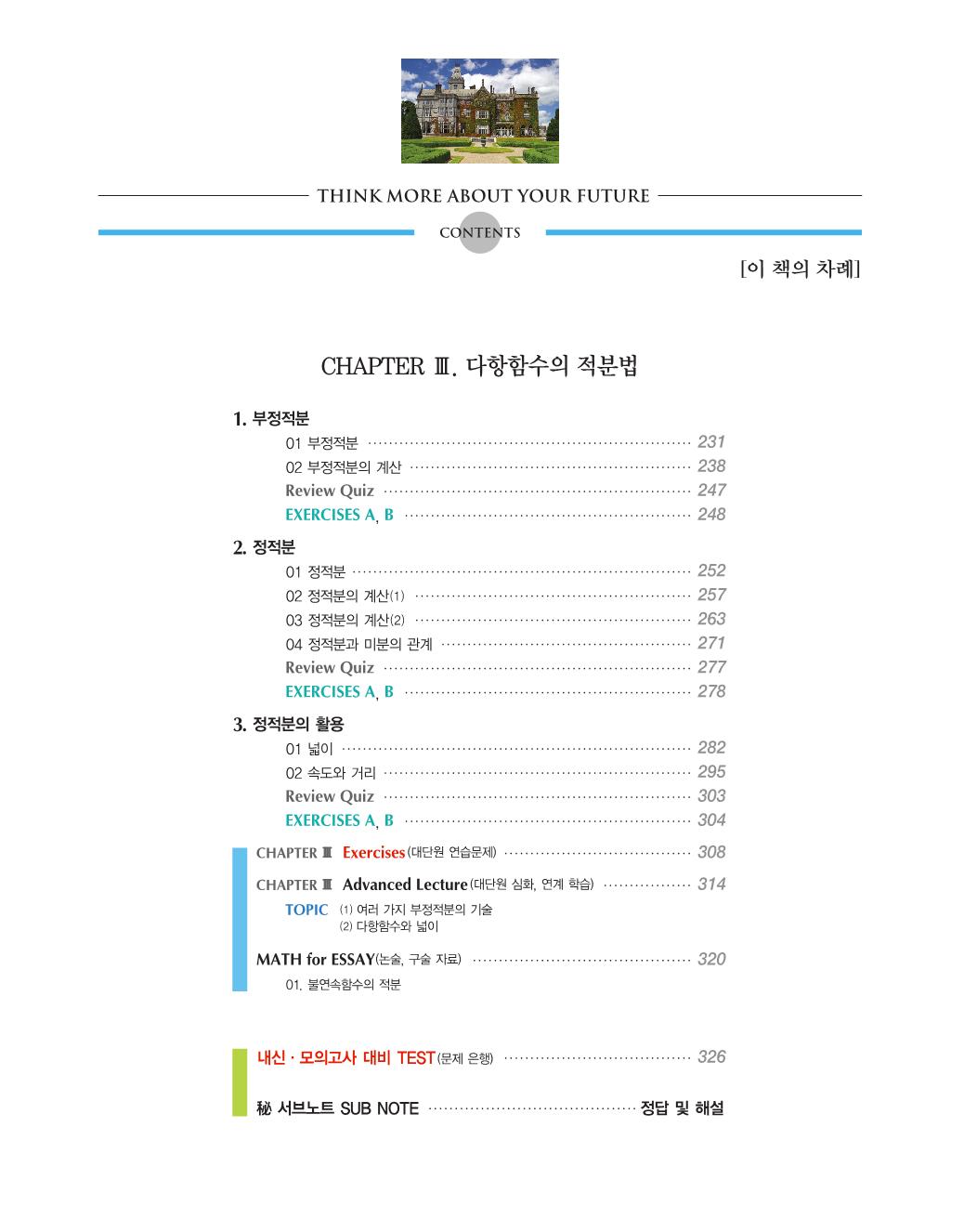 숨마수학기본서수학2미리보기9.png