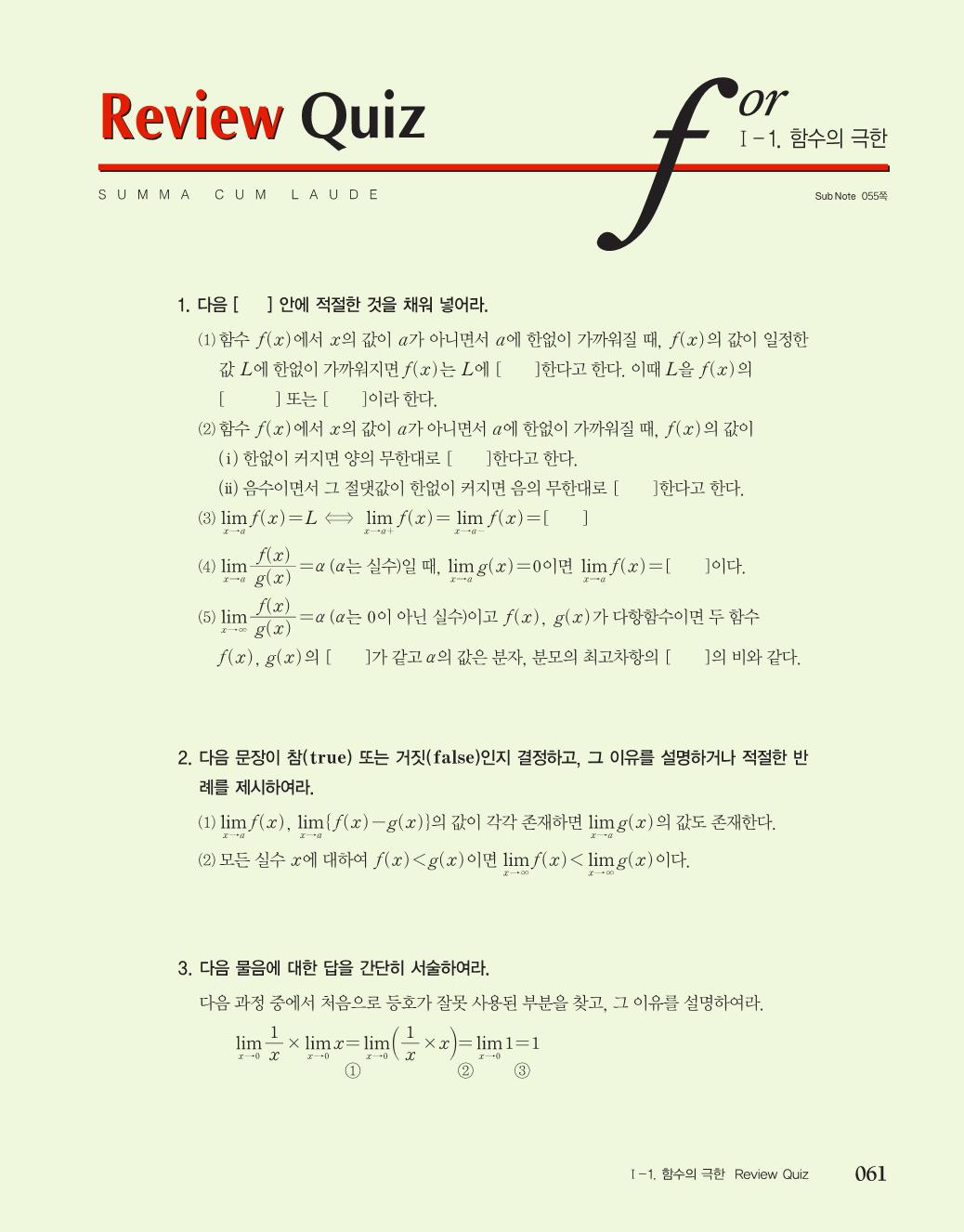 숨마수학기본서수학2미리보기22.png