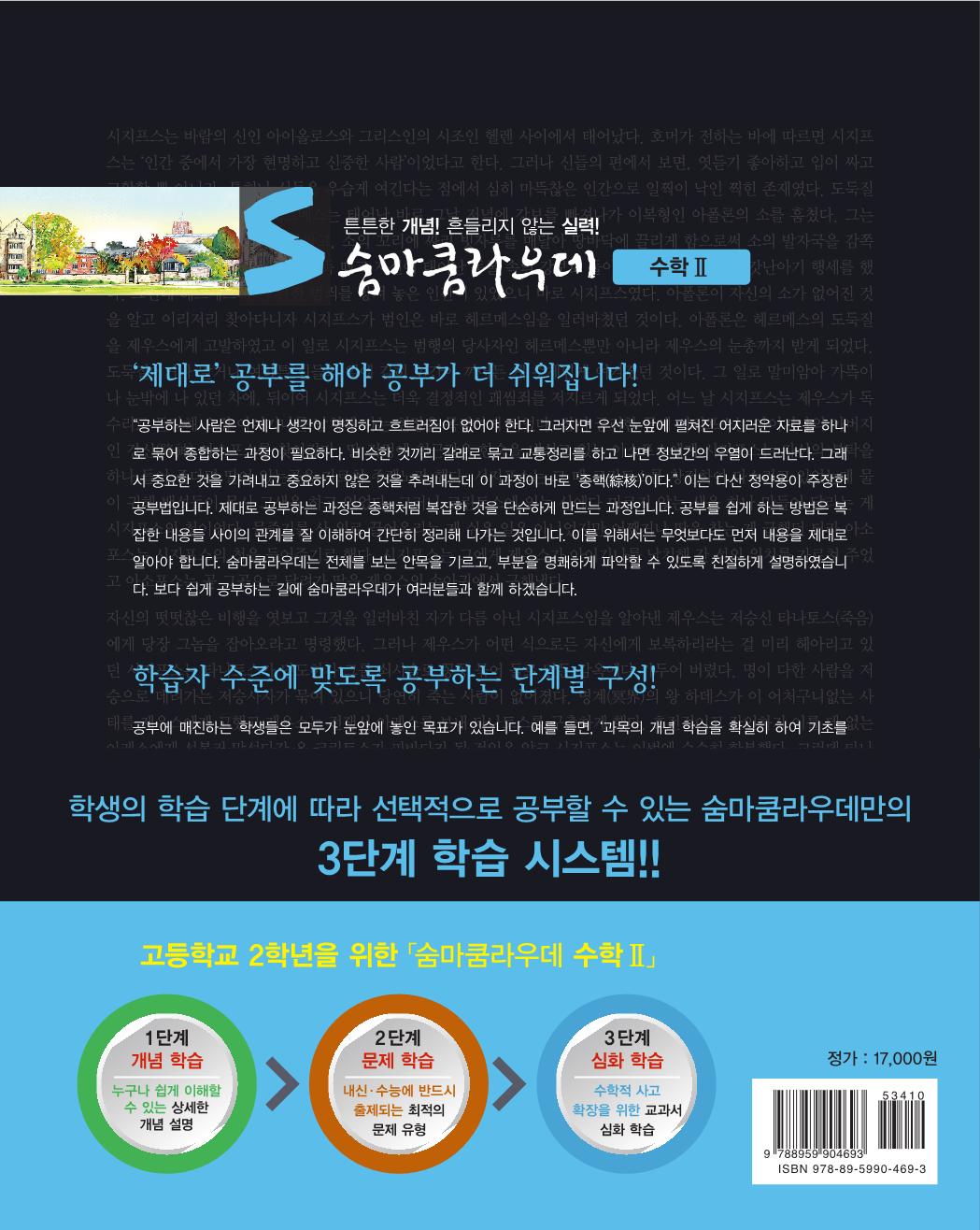 숨마수학기본서수학2미리보기31.png