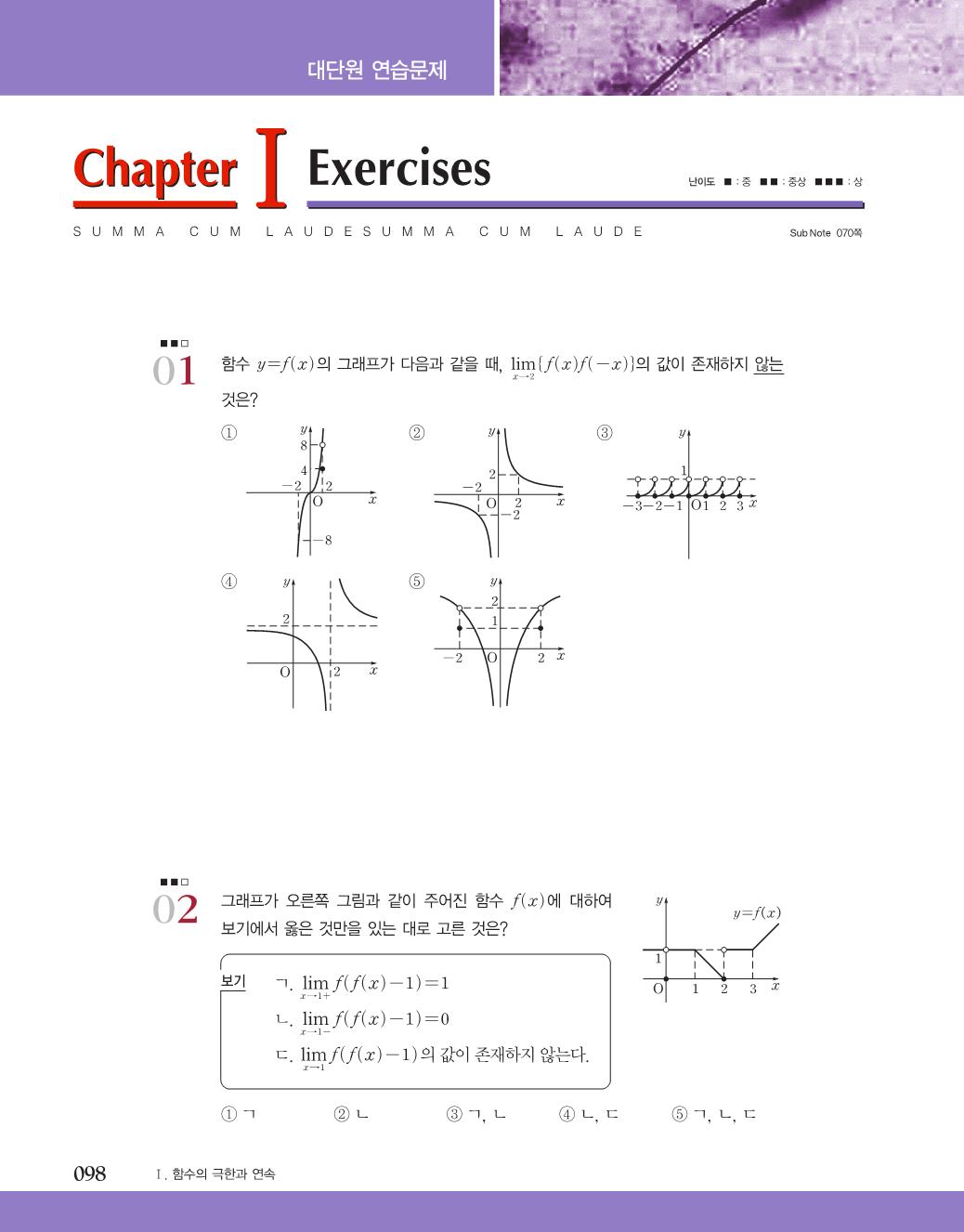 숨마수학기본서수학2미리보기25.png