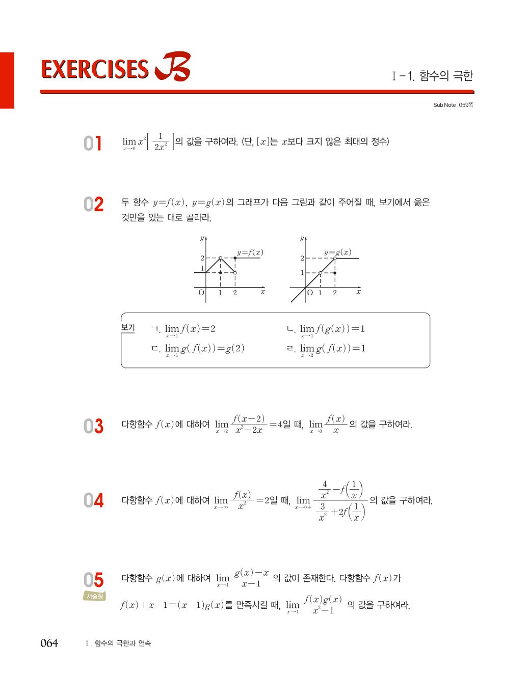 숨마수학기본서수학2미리보기24.png