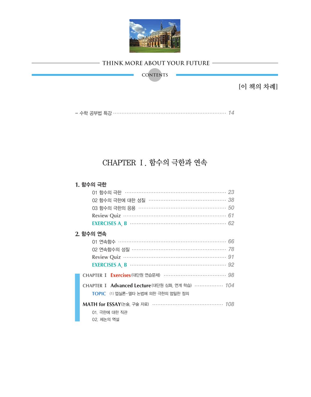 숨마수학기본서수학2미리보기7.png