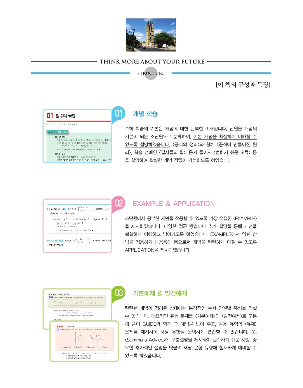 숨마수학기본서수학2미리보기4.png