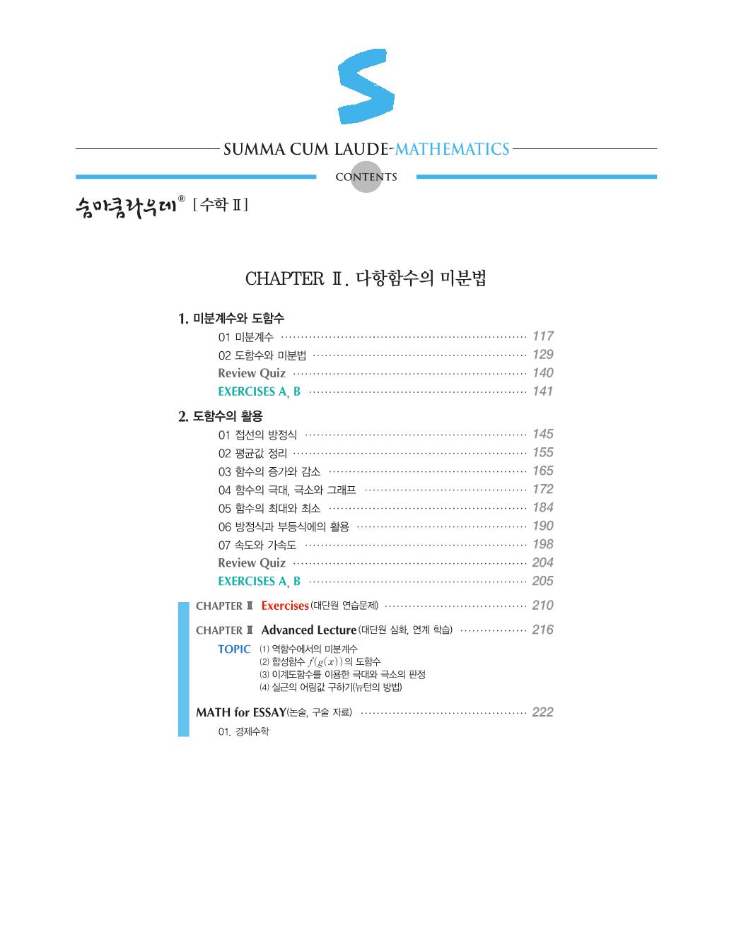 숨마수학기본서수학2미리보기8.png