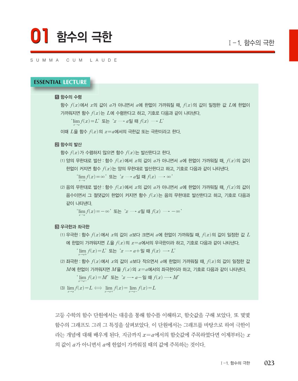 숨마수학기본서수학2미리보기17.png