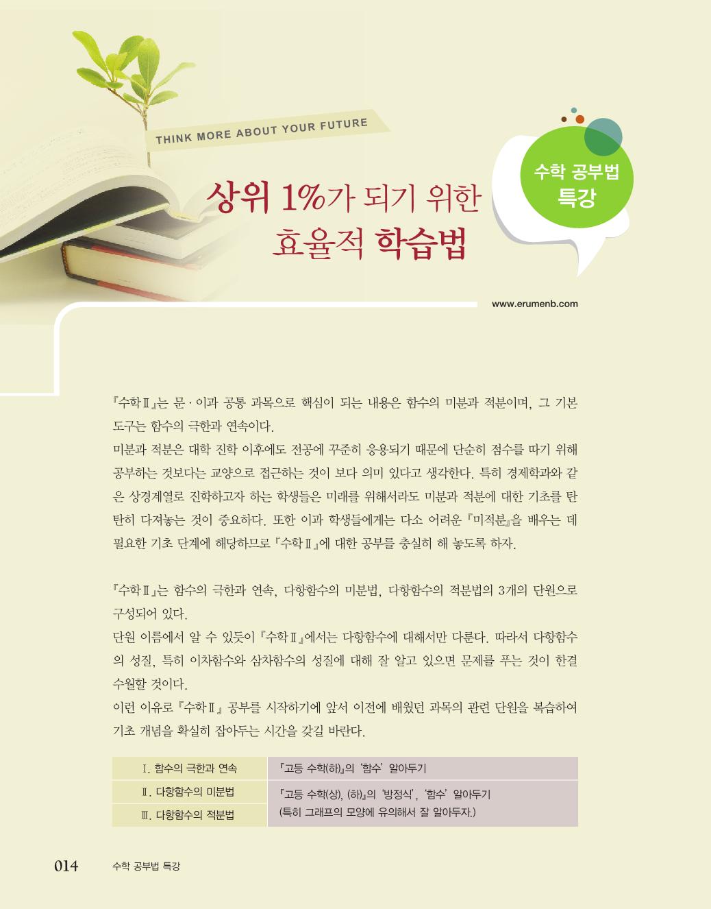 숨마수학기본서수학2미리보기11.png