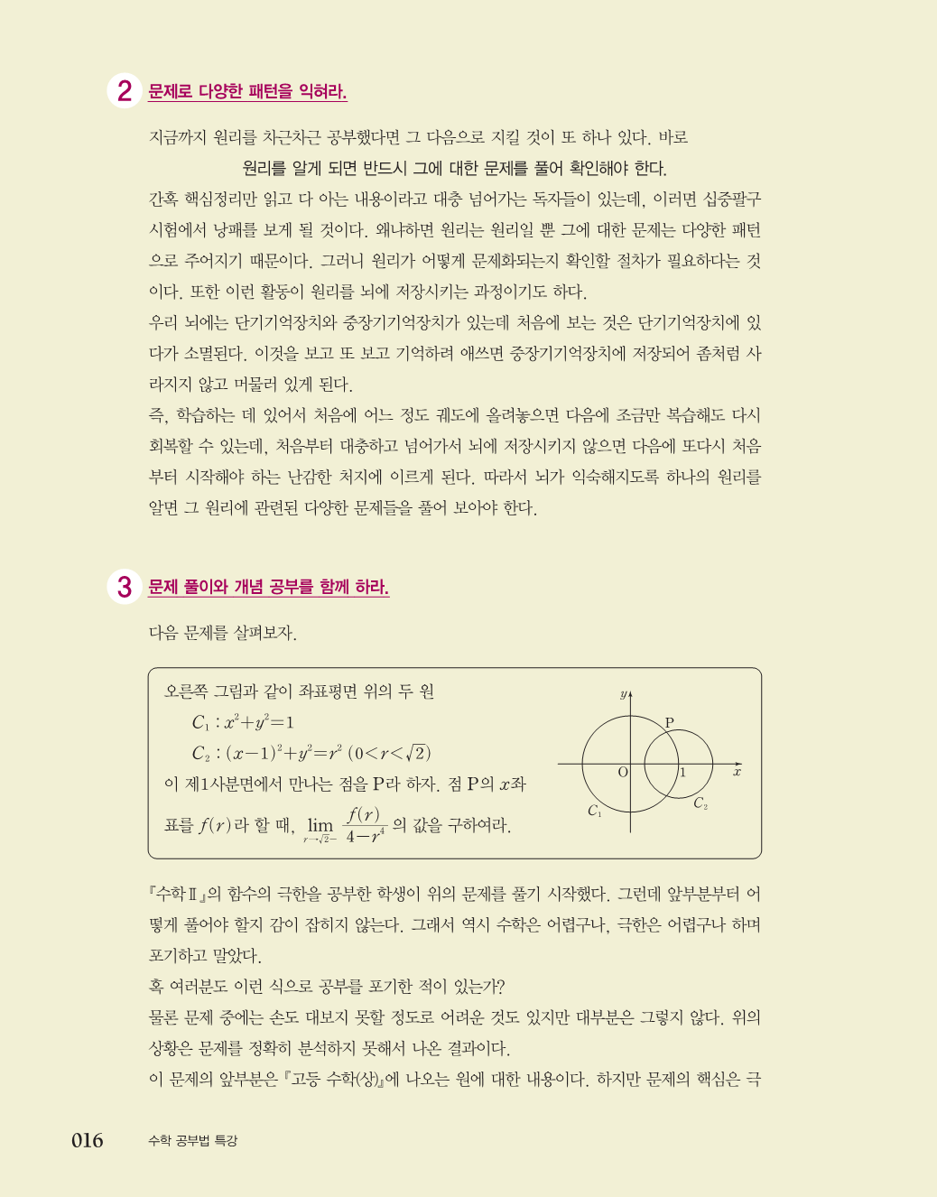 숨마수학기본서수학2미리보기13.png