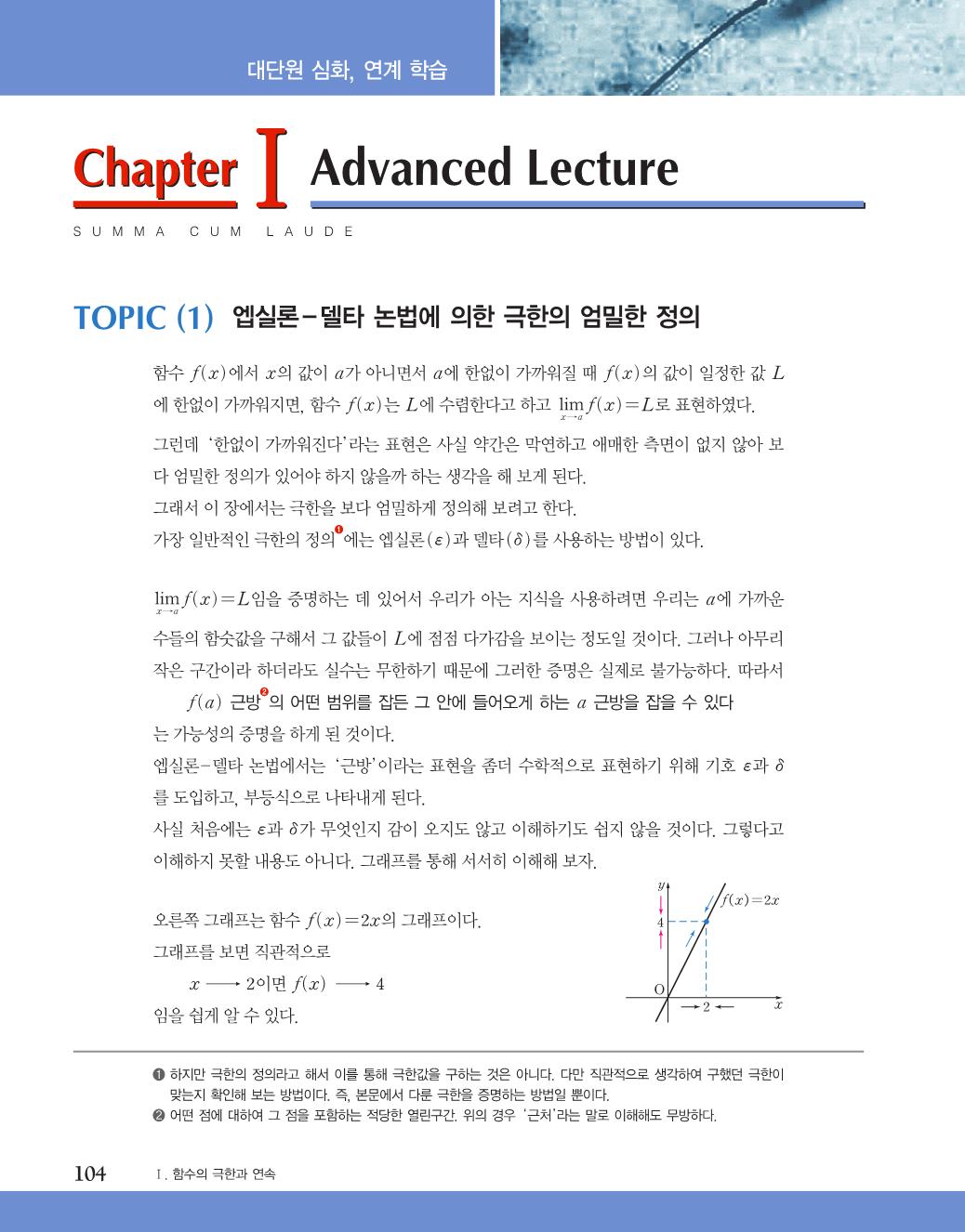 숨마수학기본서수학2미리보기26.png