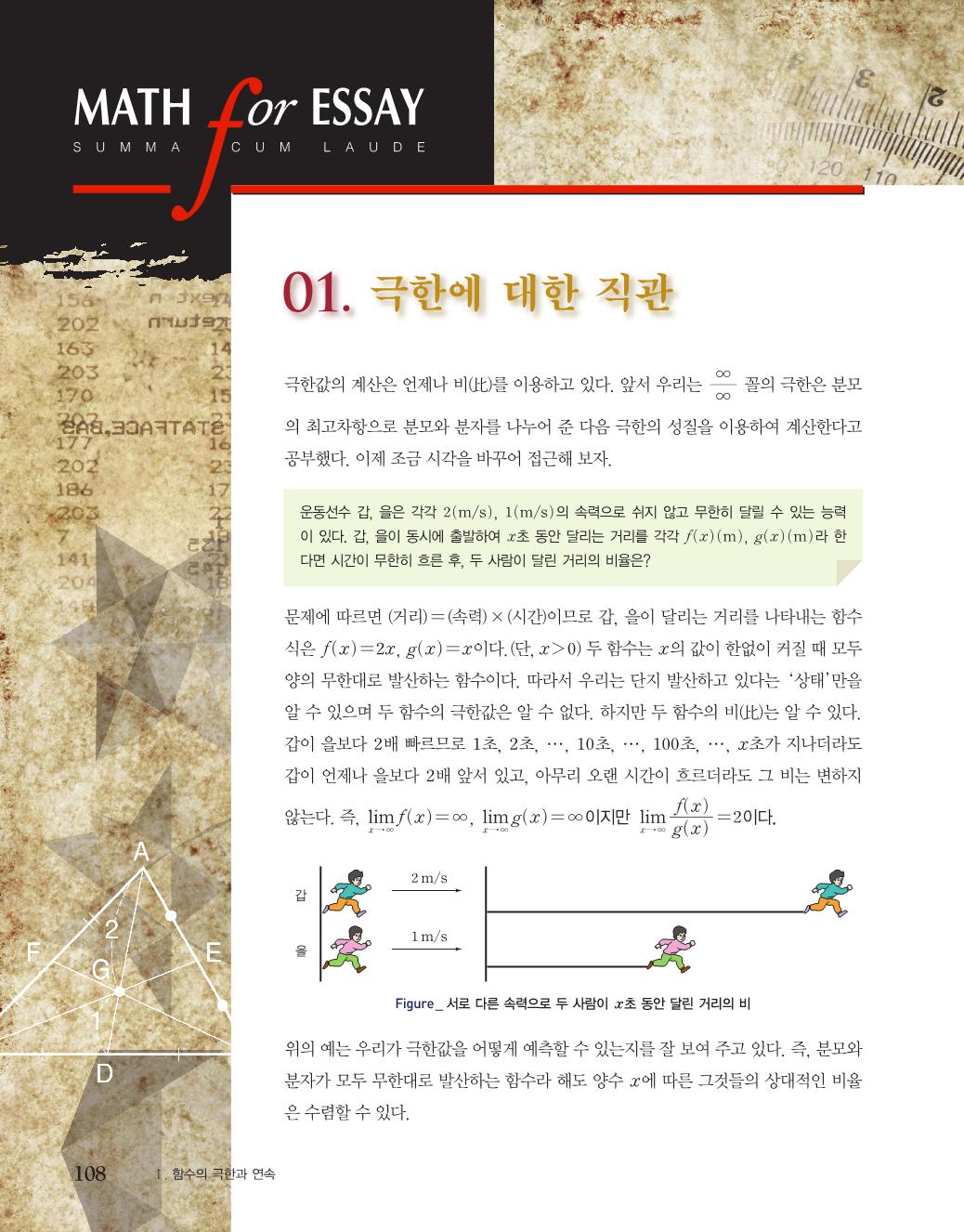 숨마수학기본서수학2미리보기27.png