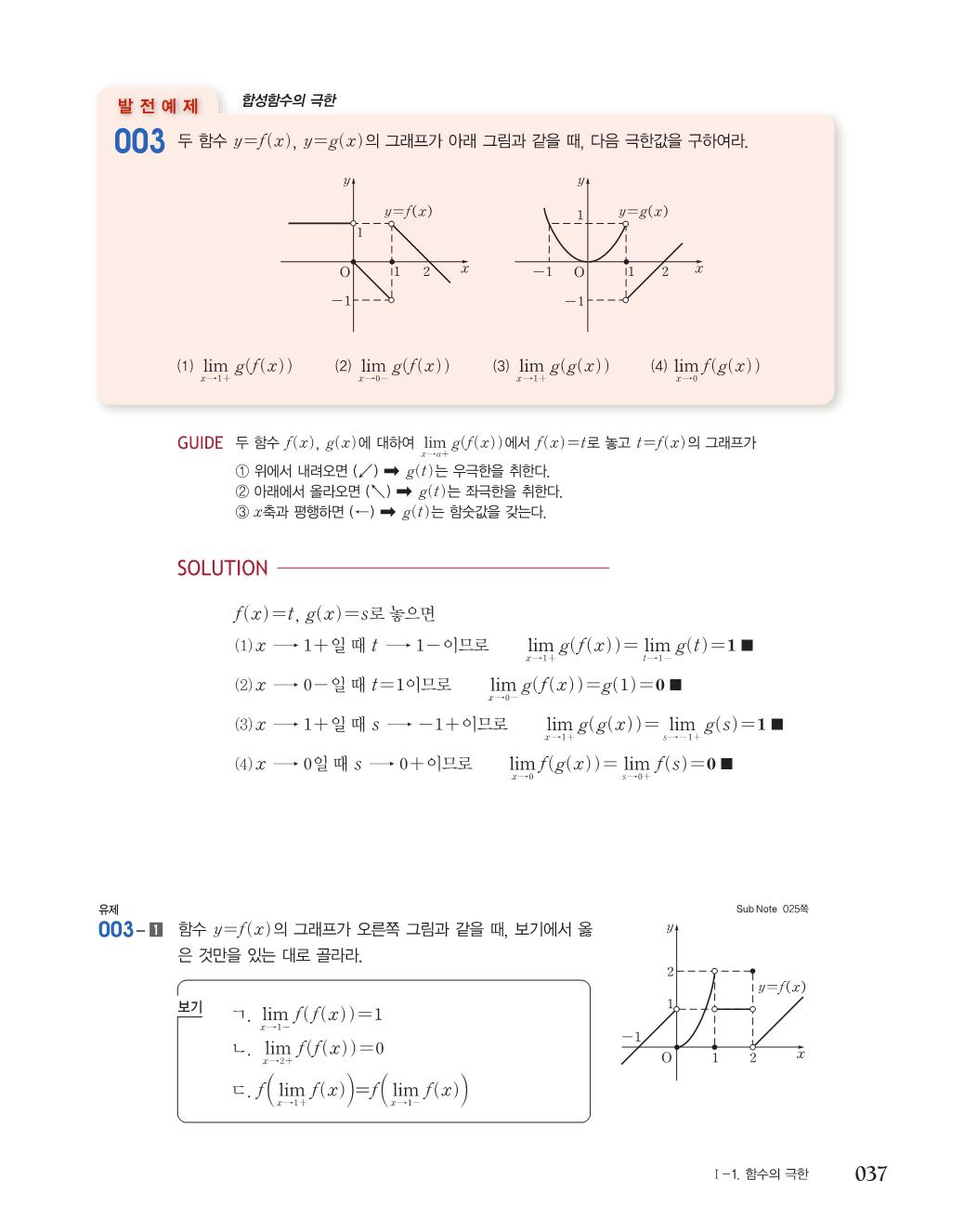 숨마수학기본서수학2미리보기21.png