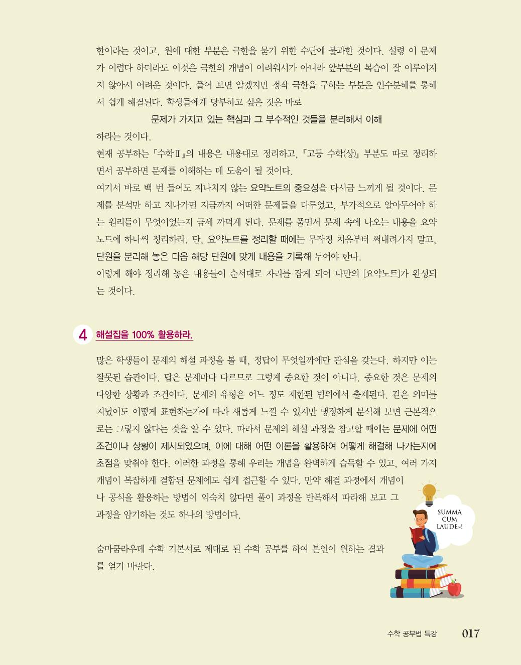 숨마수학기본서수학2미리보기14.png