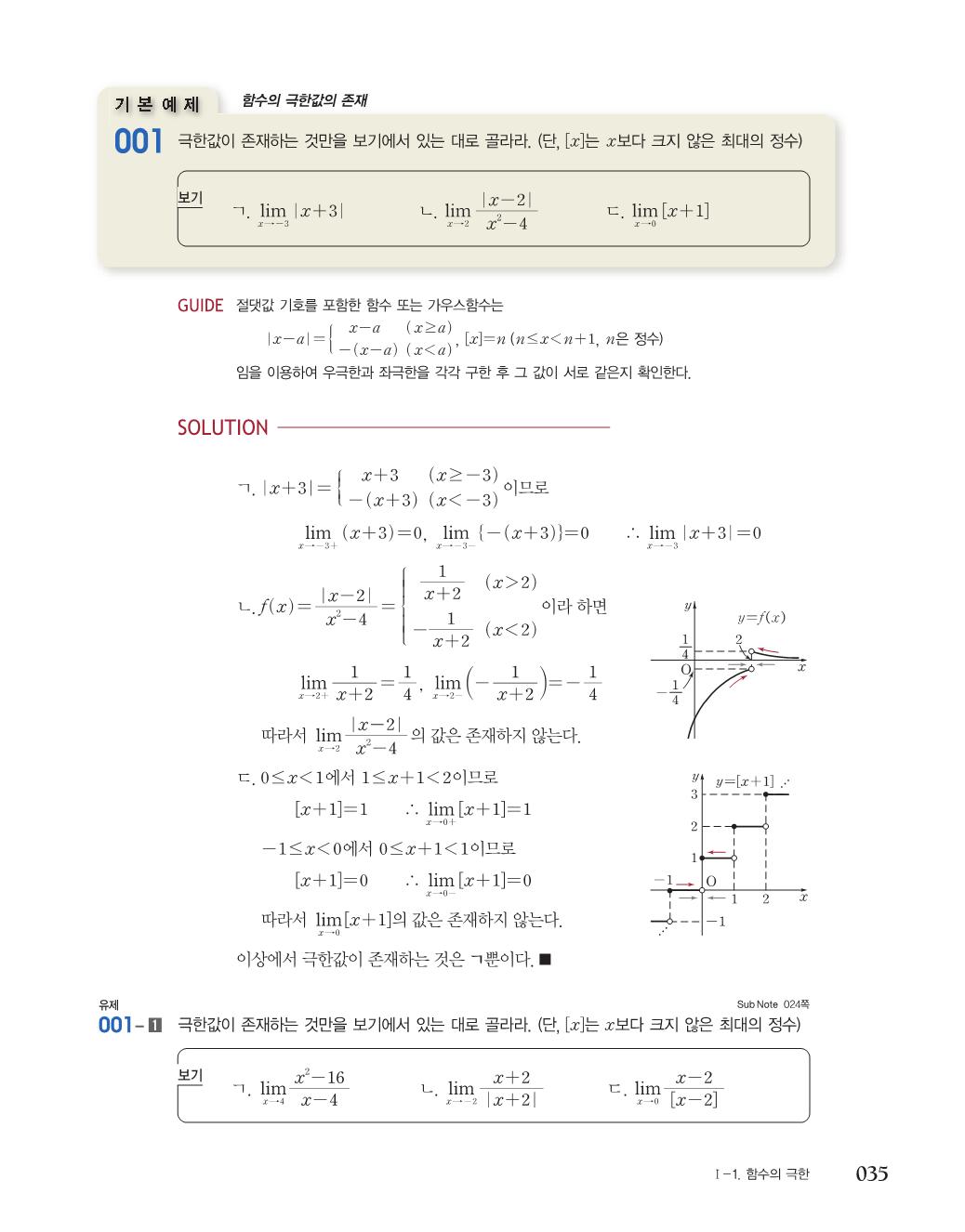 숨마수학기본서수학2미리보기20.png