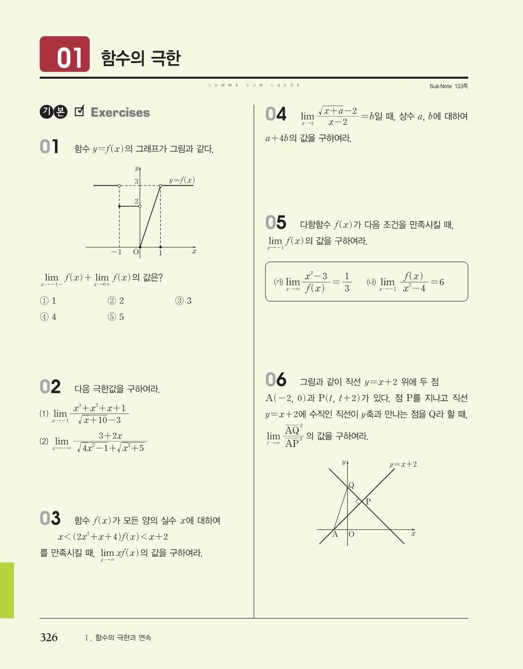 숨마수학기본서수학2미리보기29.png