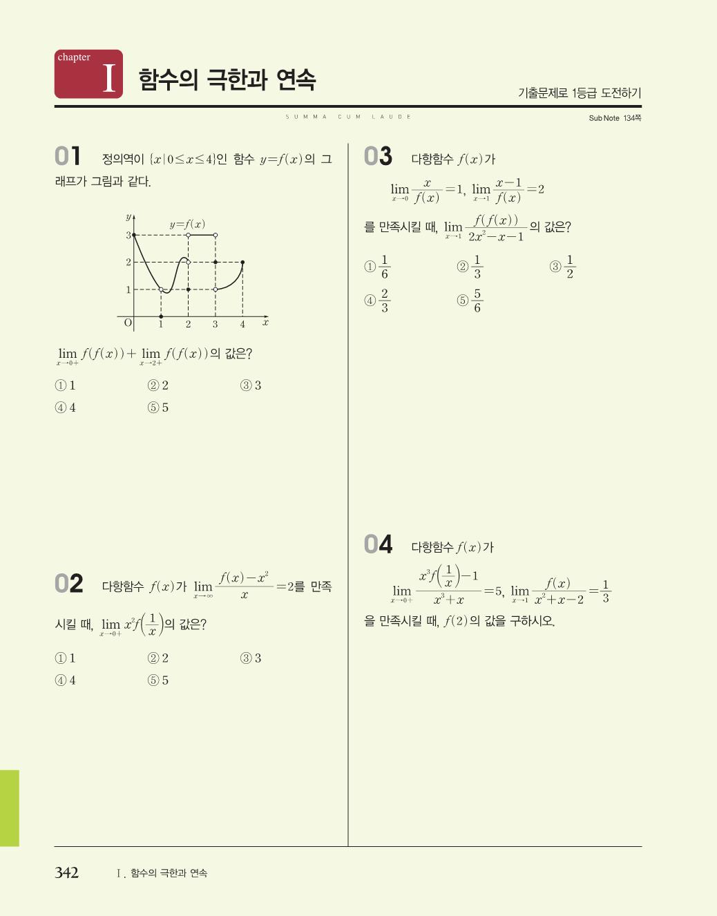 숨마수학기본서수학2미리보기30.png