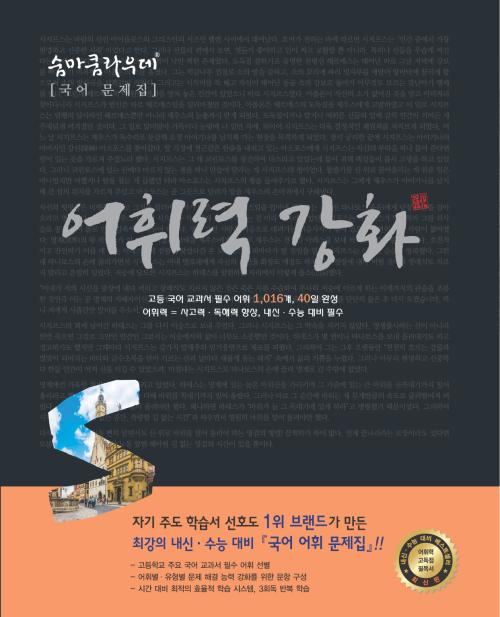 이룸이앤비-숨마쿰라우데 국어 어휘력 강화.png
