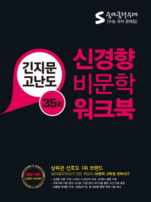 이룸이앤비-숨마쿰라우데-국어-신경향비문학워크북.png