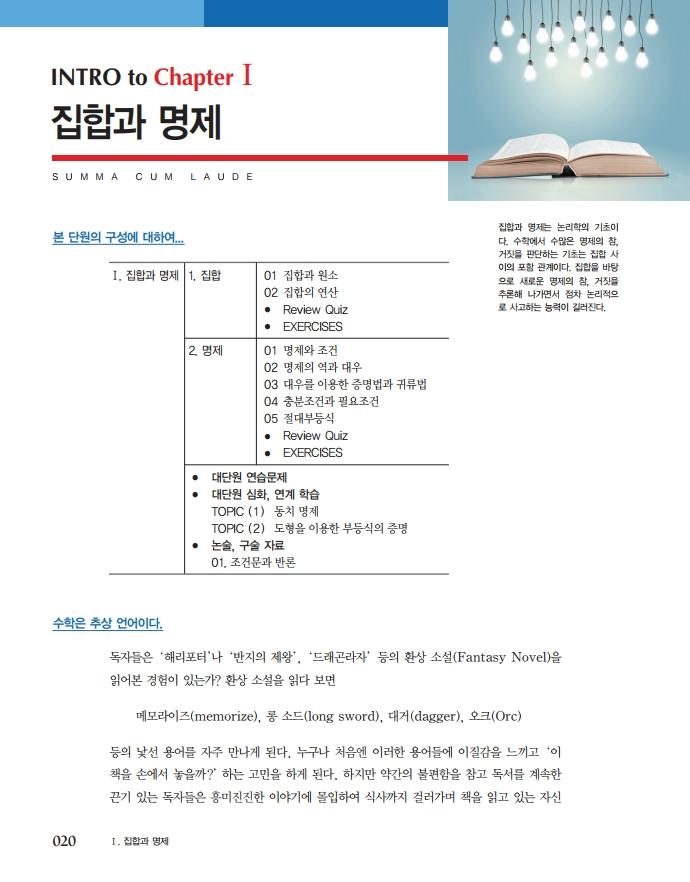 미리보기_이룸이앤비_숨마쿰라우데_고등수학(하)_24_24.png