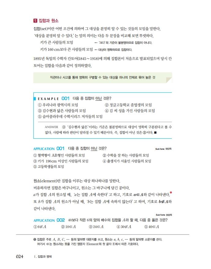 미리보기_이룸이앤비_숨마쿰라우데_고등수학(하)_26_26.png