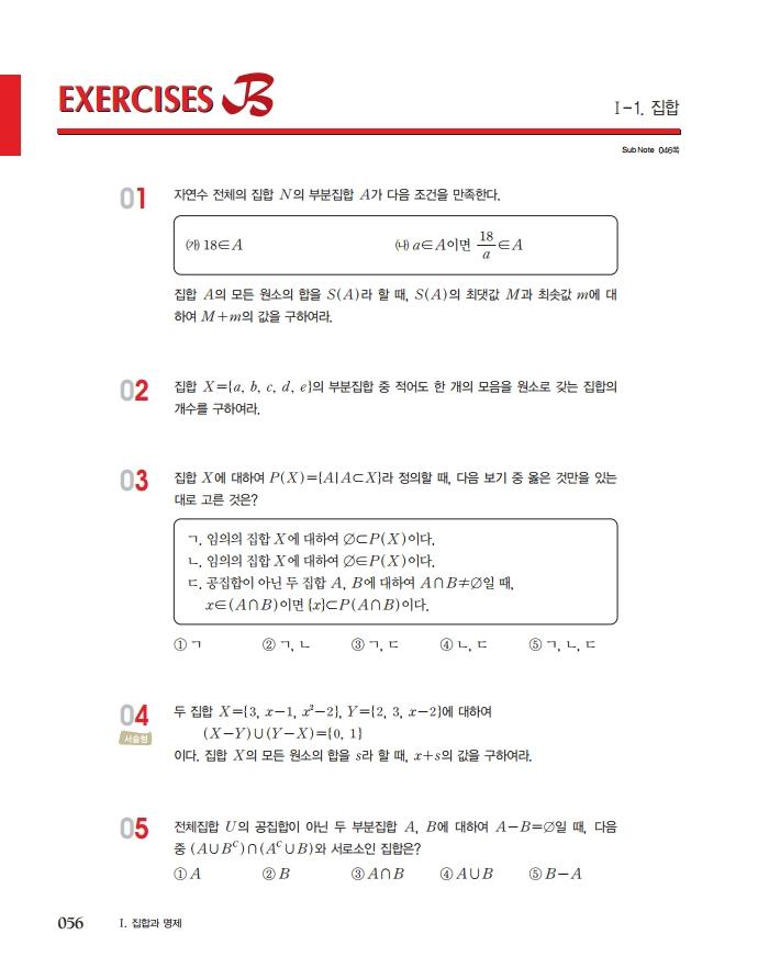 미리보기_이룸이앤비_숨마쿰라우데_고등수학(하)_31_31.png