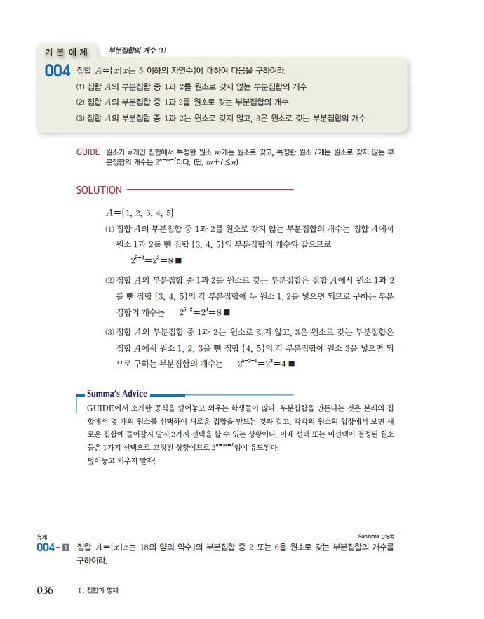 미리보기_이룸이앤비_숨마쿰라우데_고등수학(하)_27_27.png