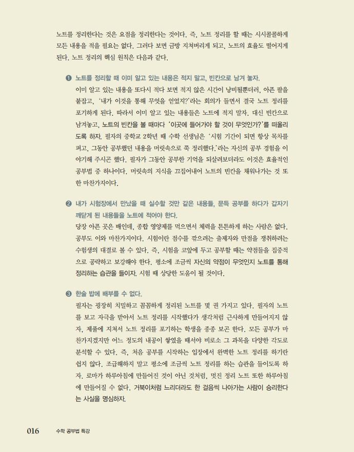 미리보기_이룸이앤비_숨마쿰라우데_고등수학(하)_21_21.png