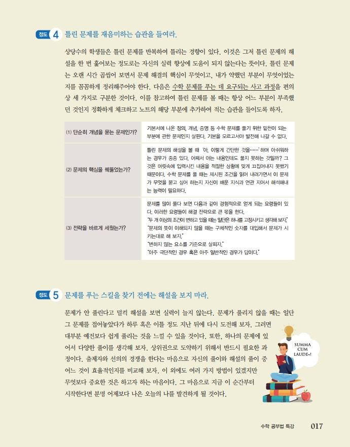 미리보기_이룸이앤비_숨마쿰라우데_고등수학(하)_22_22.png