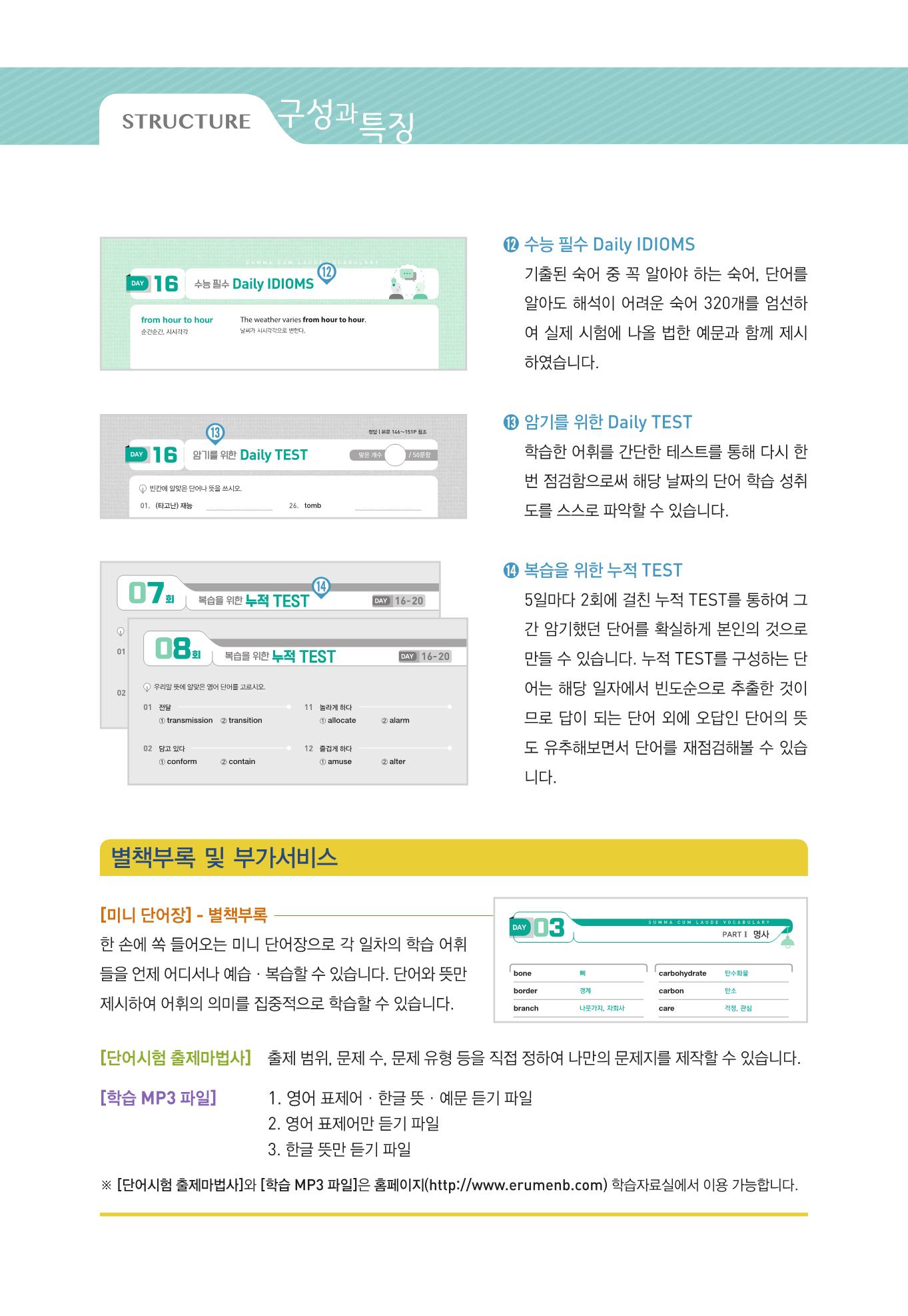 미리보기_숨마수능2000워드메뉴얼5.png