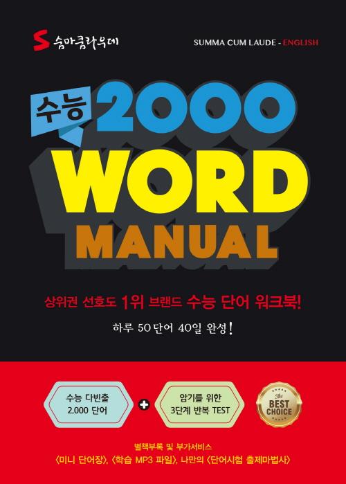 이룸이앤비_수능 2000 WORD MANUAL_표지.jpg