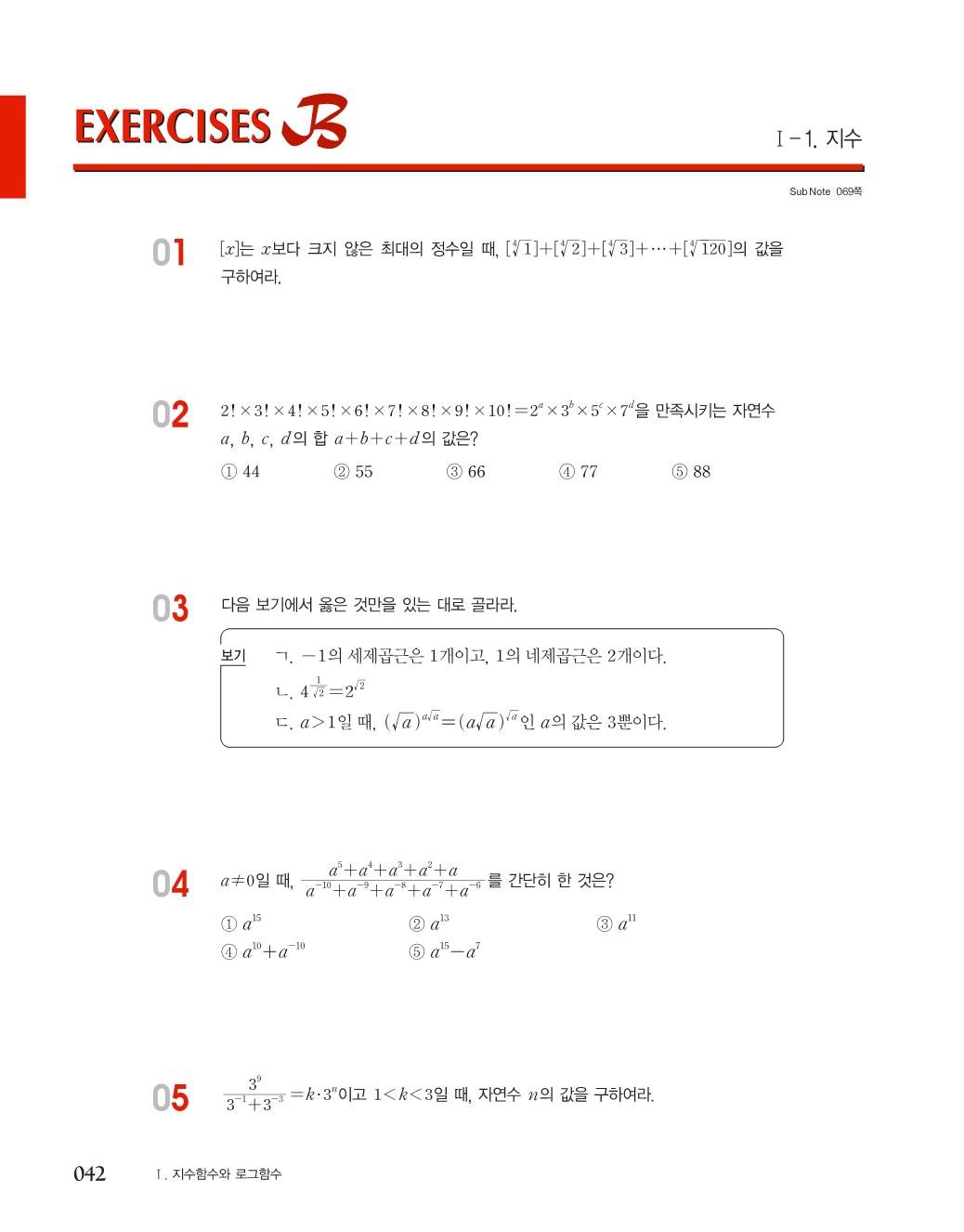 미리보기_숨마쿰라우데_개념기본서_수학123.png