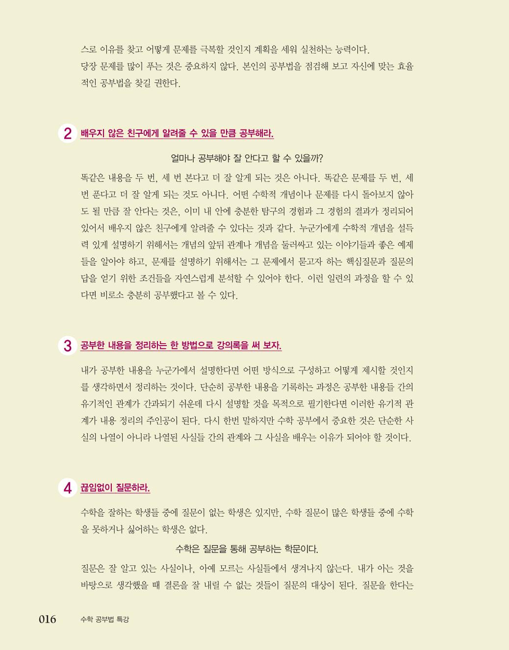 미리보기_숨마쿰라우데_개념기본서_수학113.png