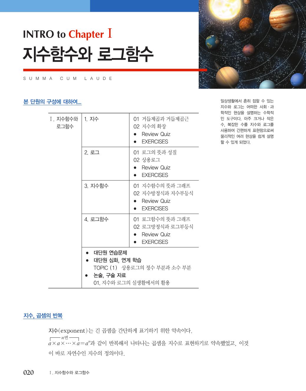 미리보기_숨마쿰라우데_개념기본서_수학116.png
