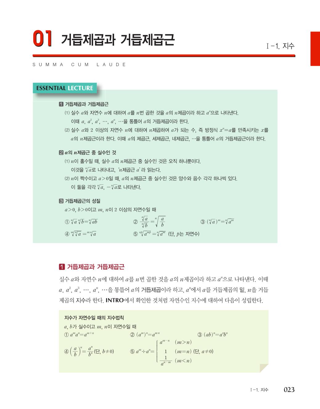 미리보기_숨마쿰라우데_개념기본서_수학117.png