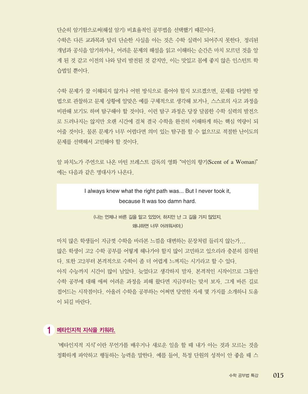 미리보기_숨마쿰라우데_개념기본서_수학112.png