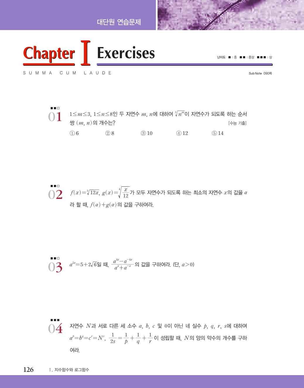 미리보기_숨마쿰라우데_개념기본서_수학124.png