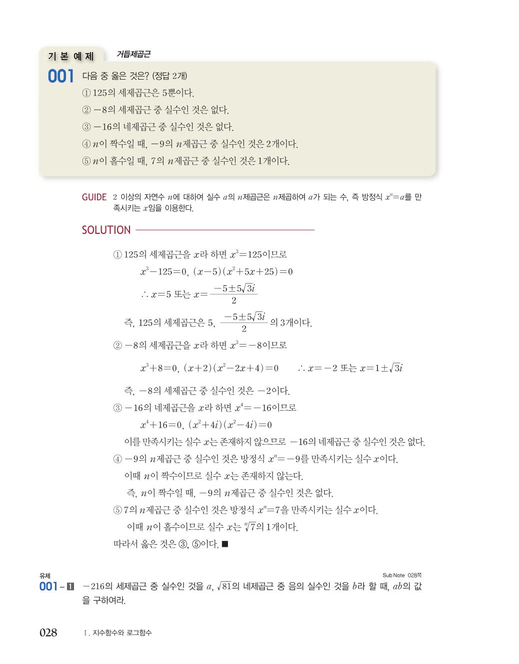 미리보기_숨마쿰라우데_개념기본서_수학119.png