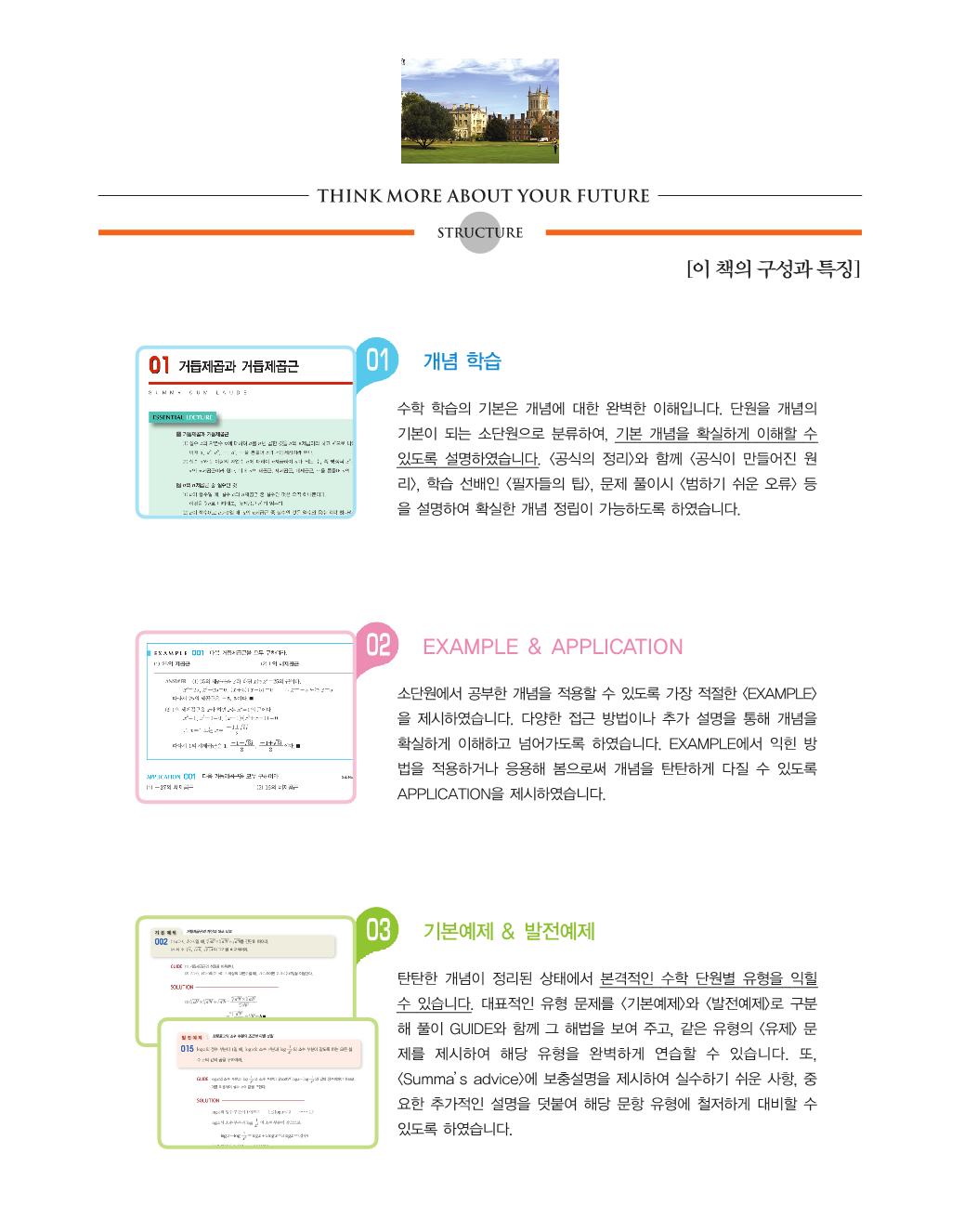 미리보기_숨마쿰라우데_개념기본서_수학14.png