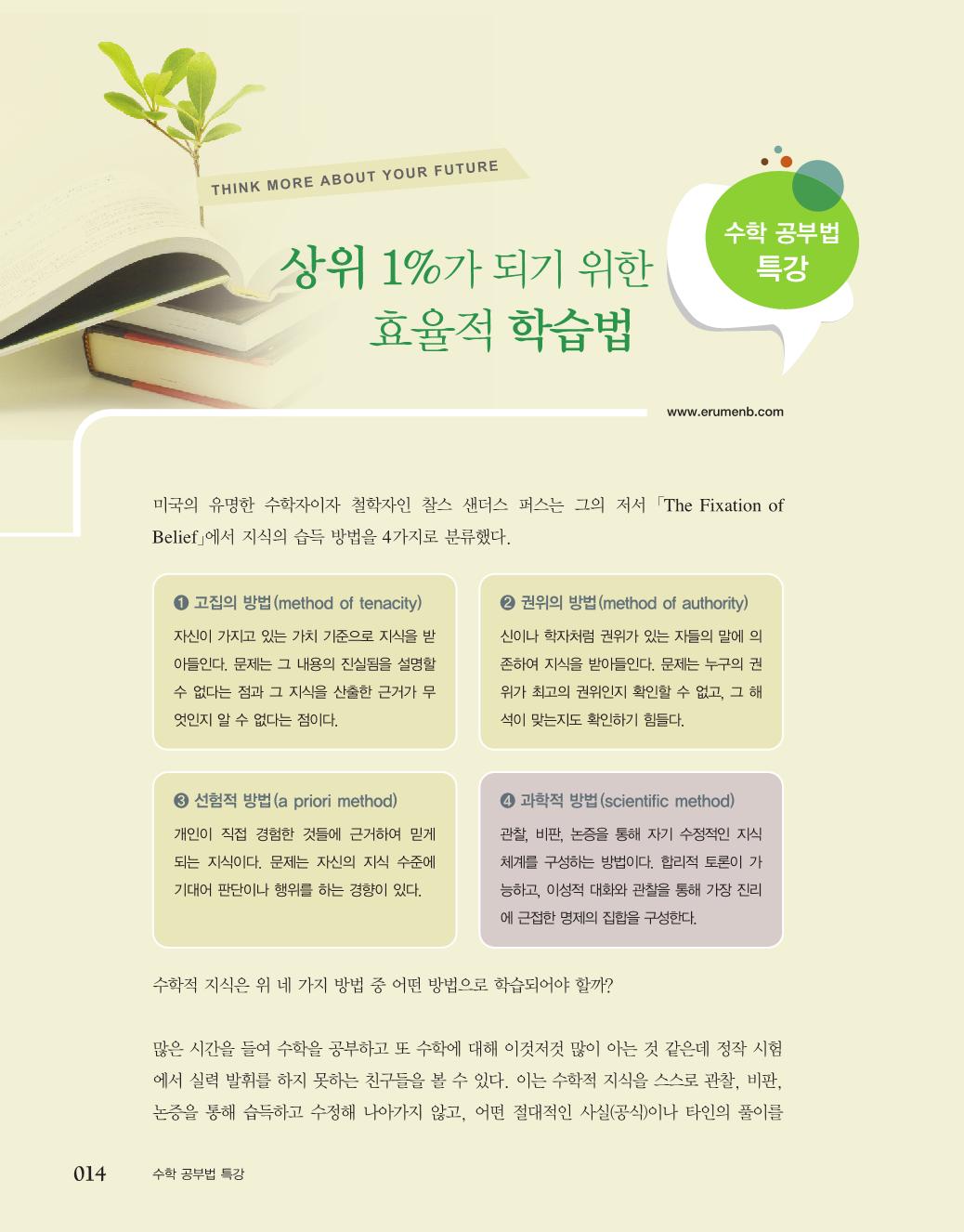 미리보기_숨마쿰라우데_개념기본서_수학111.png