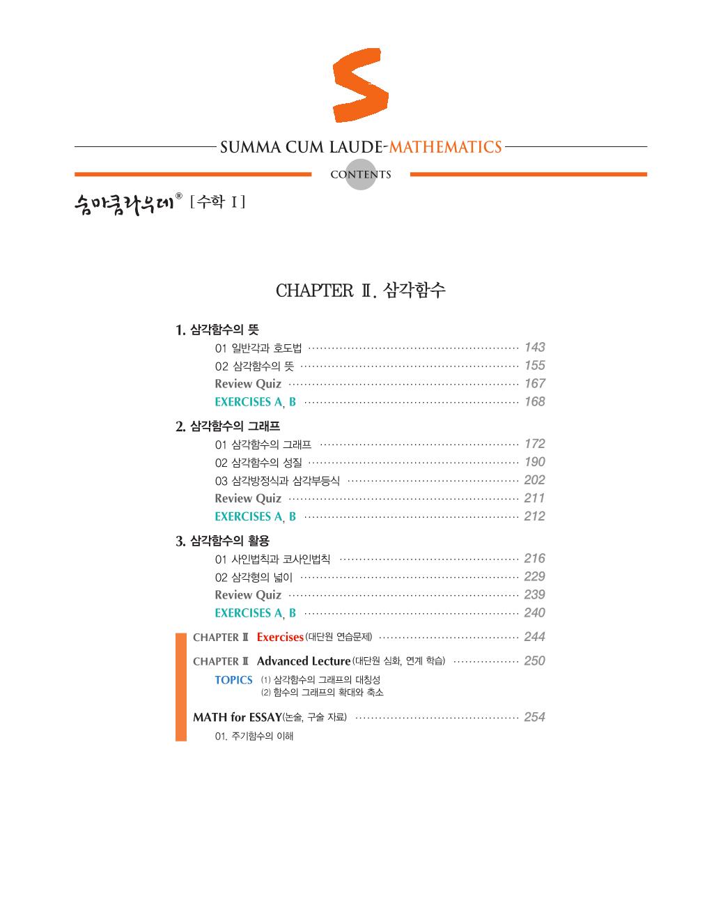 미리보기_숨마쿰라우데_개념기본서_수학18.png