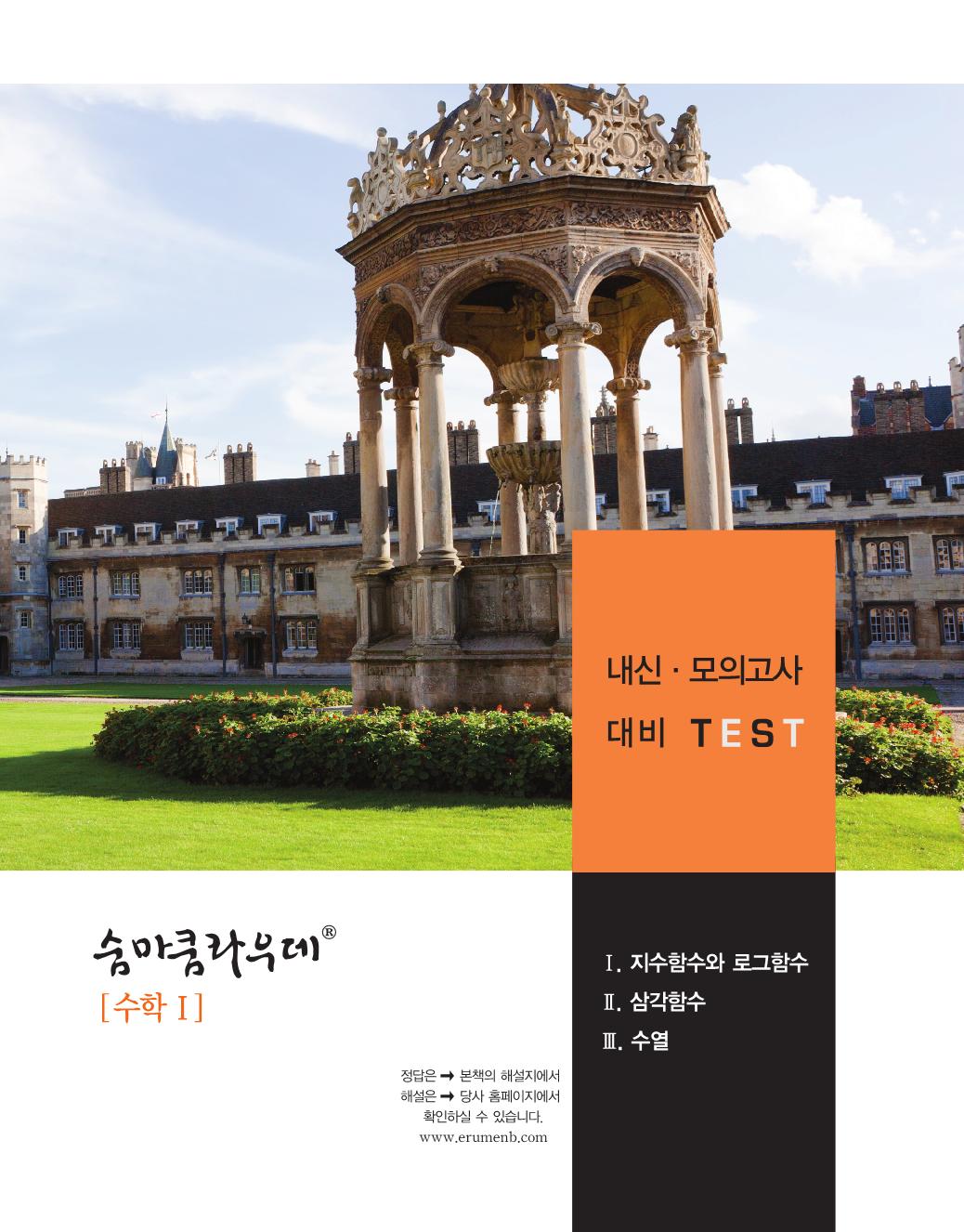 미리보기_숨마쿰라우데_개념기본서_수학127.png