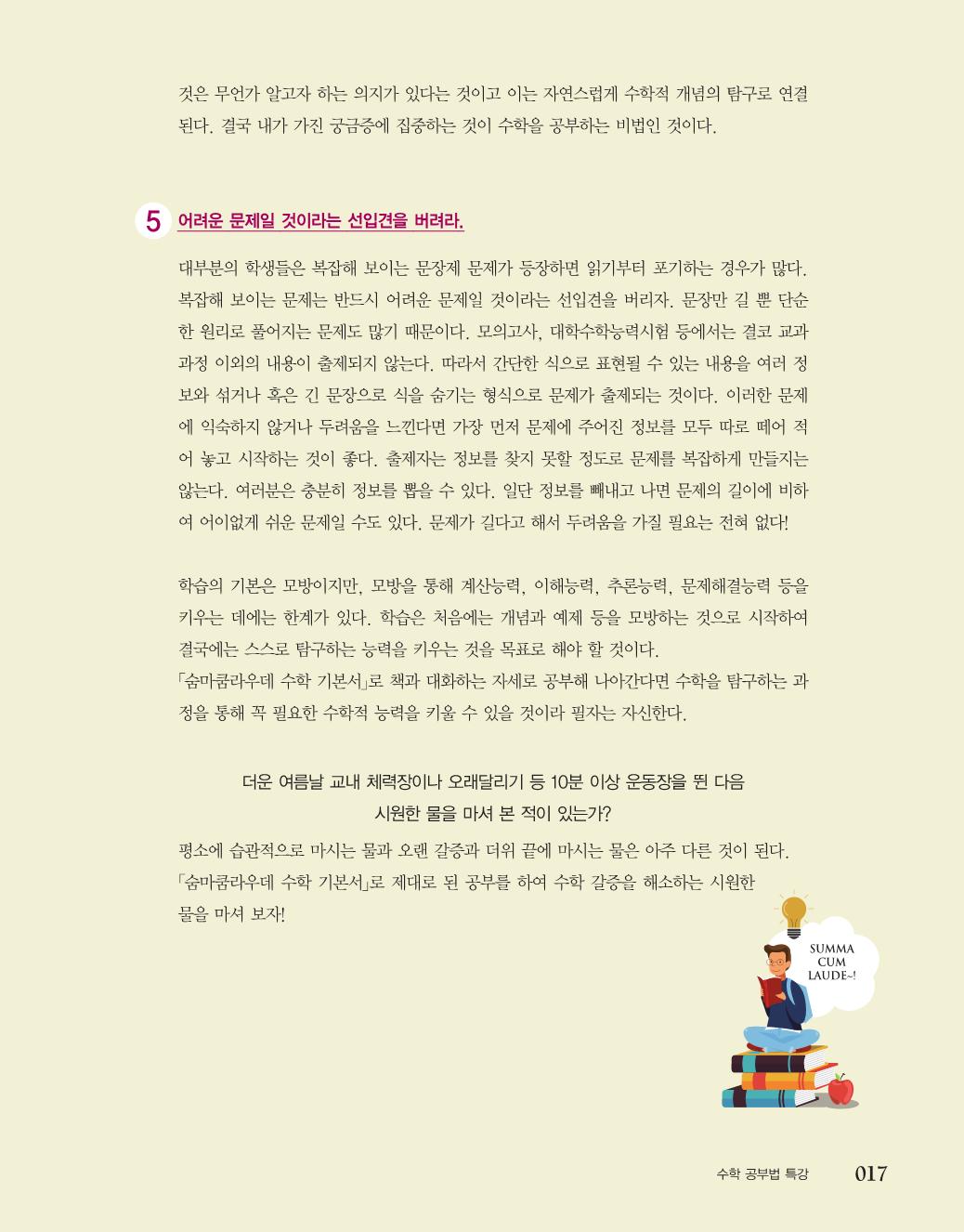 미리보기_숨마쿰라우데_개념기본서_수학114.png